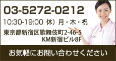 ほくろ除去【KM新宿クリニック】